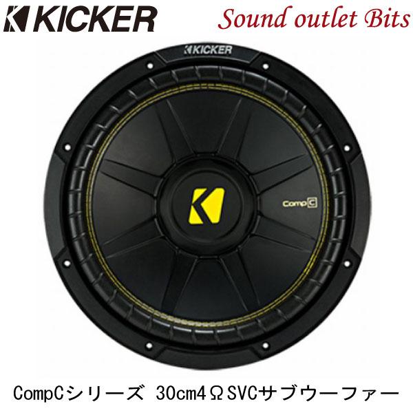 【KICKER】キッカー CWCS124 4ΩSVC 30cmサブウーファー