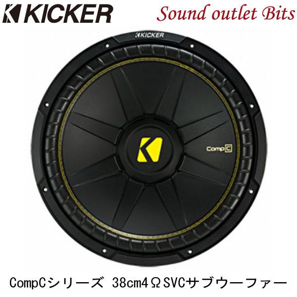 【KICKER】キッカー CWCS154 4ΩSVC 38cmサブウーファー