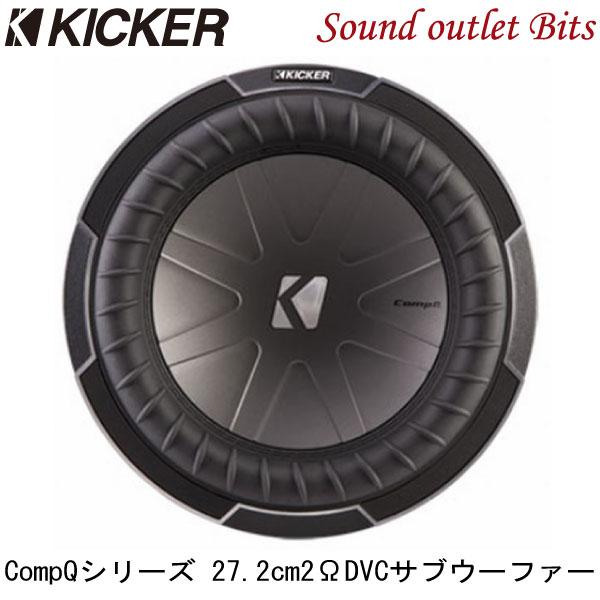 【KICKER】キッカー CWQ10 2ΩDVC 27.2cmサブウーファー