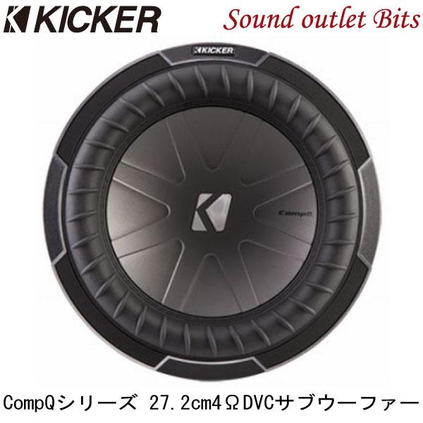 【正規代理店商品】 【KICKER】キッカー CWQ10 4ΩDVC 27.2cmサブウーファー