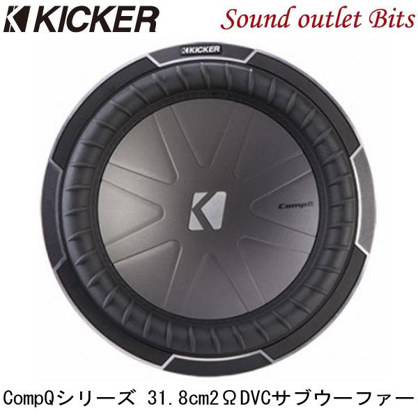 【KICKER】キッカー CWQ12 2ΩDVC 31.8cmサブウーファー