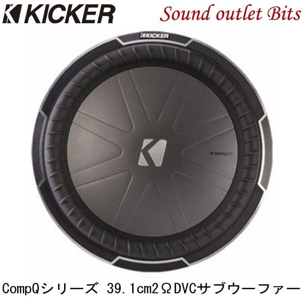【KICKER】キッカー CWQ15 2ΩDVC 39.1cmサブウーファー