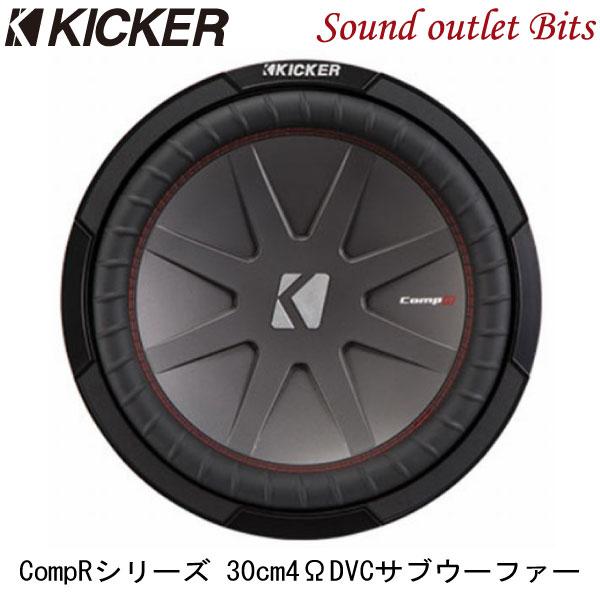 【KICKER】キッカー CWR12 4ΩDVC 30cmサブウーファー