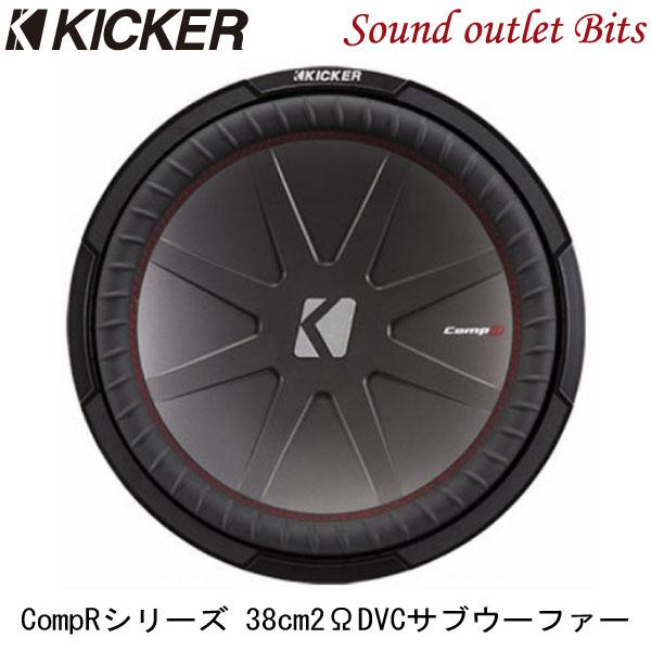 【正規代理店商品】 【KICKER】キッカー CWR15 2ΩDVC 38cmサブウーファー