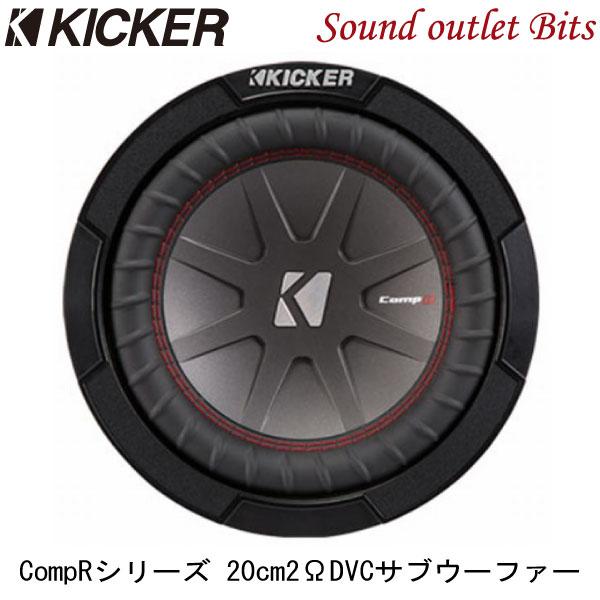 【KICKER】キッカー CWR8 2ΩDVC 20cmサブウーファー