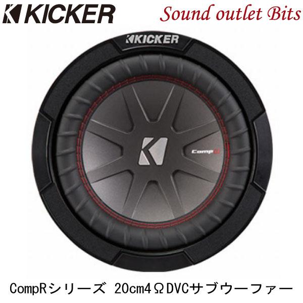 【正規代理店商品】 【KICKER】キッカー CWR8 4ΩDVC 20cmサブウーファー