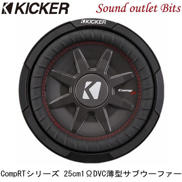【KICKER】キッカー CWRT10 1ΩDVC 25cmサブウーファー