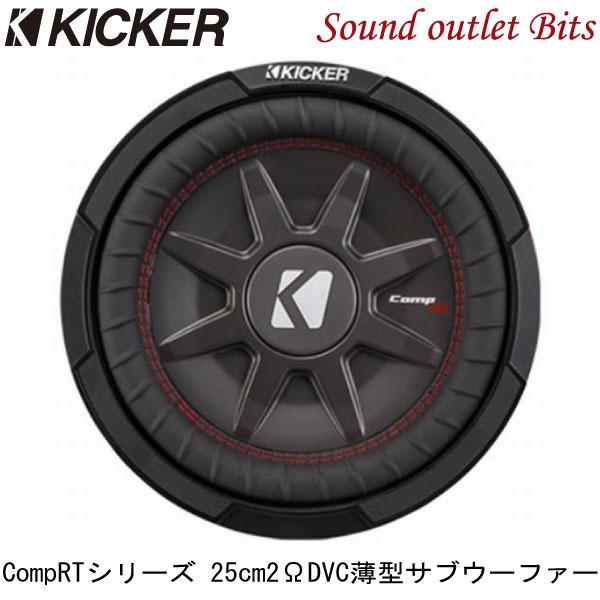 【KICKER】キッカー CWRT10 2ΩDVC 25cmサブウーファー