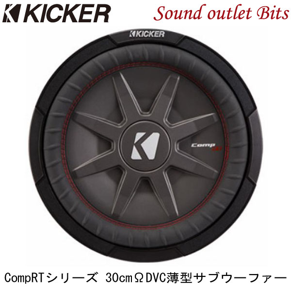【KICKER】キッカー CWRT12 1ΩDVC 30cmサブウーファー