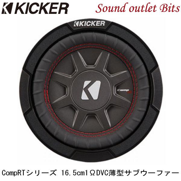 【KICKER】キッカー CWRT67 2ΩDVC 16.5cmサブウーファー