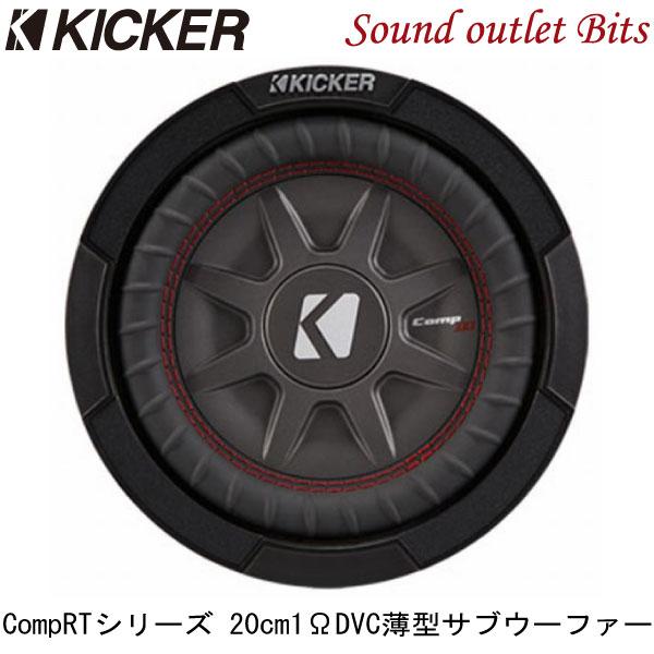 【KICKER】キッカー CWRT8 1ΩDVC 20cmサブウーファー