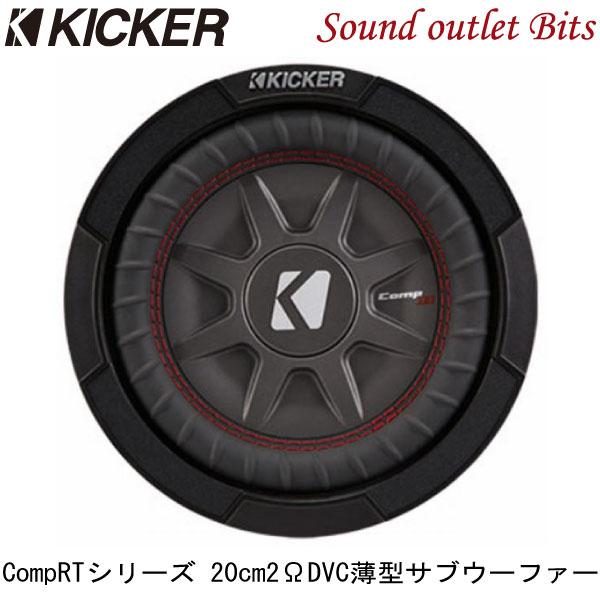 【KICKER】キッカー CWRT8 2ΩDVC 20cmサブウーファー