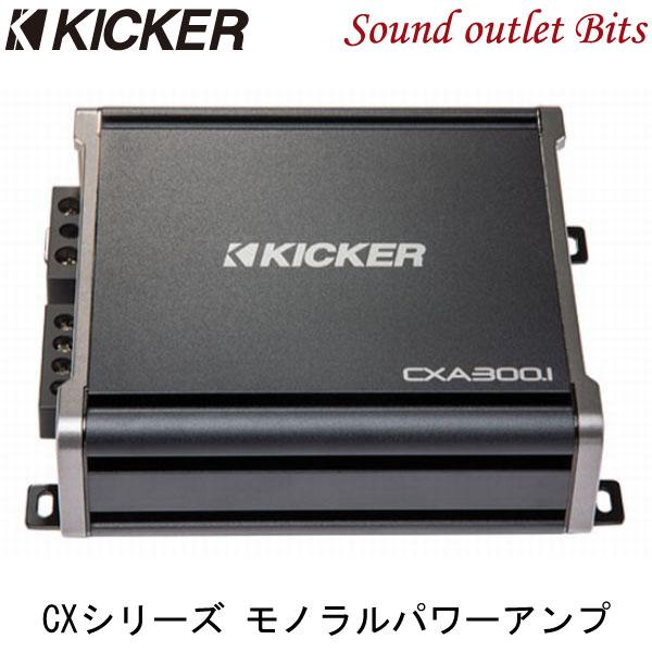 【KICKER】キッカー CXA300.1 CXシリーズ  300Wモノラルパワーアンプ