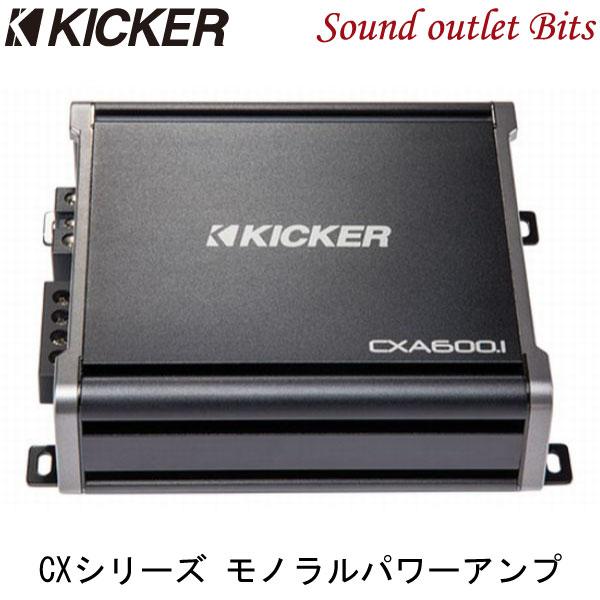 【KICKER】キッカー CXA600.1 CXシリーズ  600Wモノラルパワーアンプ
