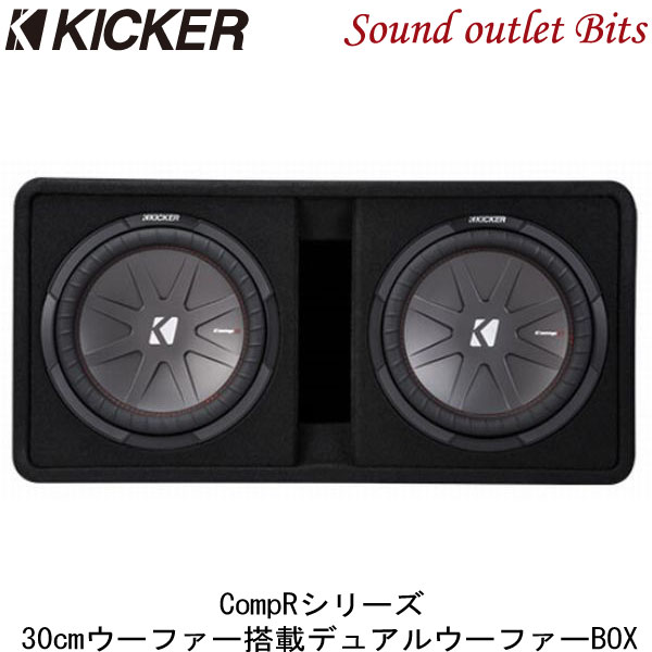 【KICKER】キッカー DCWR122 CompRシリーズ 30cm×2 サブウーファー搭載バスレフ型サブウーファーBOX