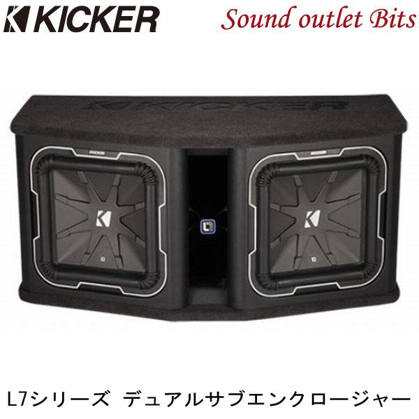 【KICKER】キッカー Q-CLASS DL7122 L7サブウーファー(30cm×2)搭載バスレフ型ウーファーBOX