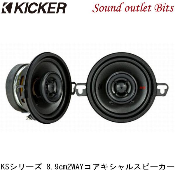 【KICKER】キッカー KSC3504 8.9cm 2WAYコアキシャルスピーカー