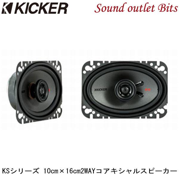 【KICKER】キッカー KSC4604 10cm×16cm 2WAYコアキシャルスピーカー