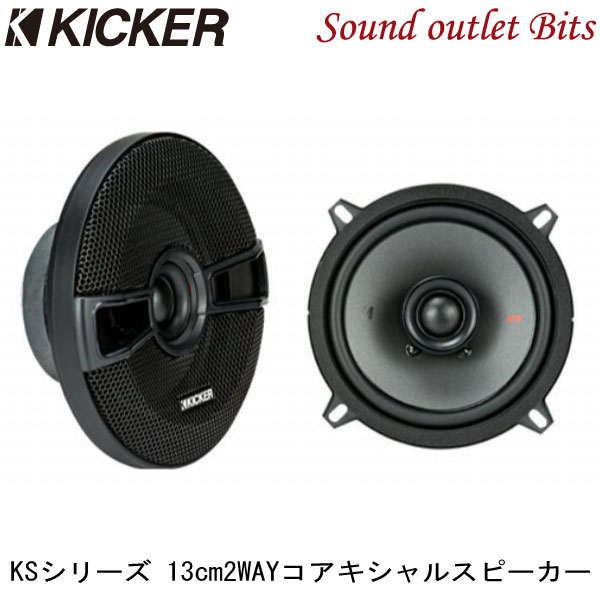 【KICKER】キッカー KSC504 13cm 2WAYコアキシャルスピーカー