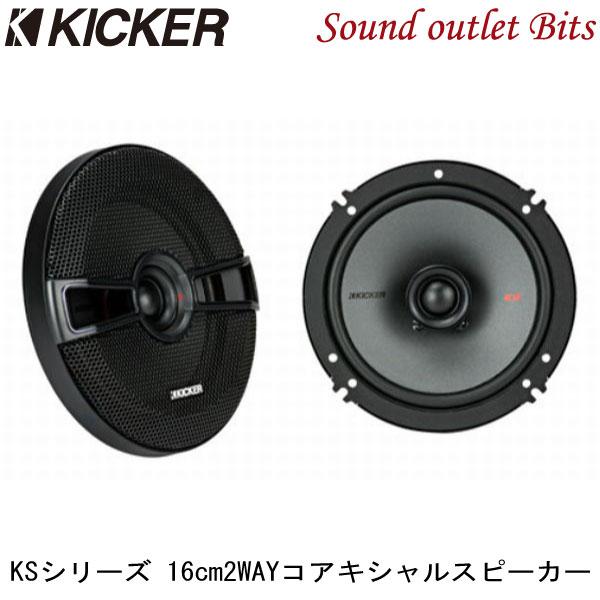 【KICKER】キッカー KSC6504 16cm 2WAYコアキシャルスピーカー