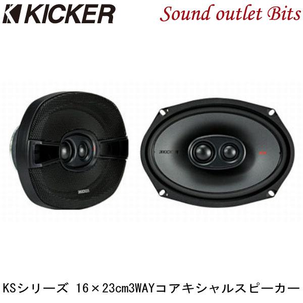 【KICKER】キッカー KSC69304 16cm×23cm 3WAYコアキシャルスピーカー