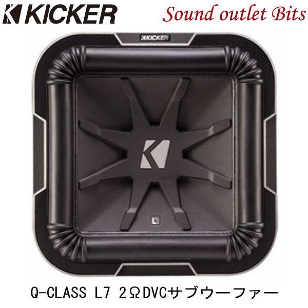 【KICKER】キッカー Q-CLASS L7サブウーファーL710 2ΩDVC 27.2cmスクエア型サブウーファー