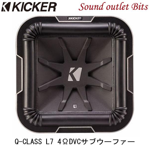 正規代理店商品 KICKER 中古 キッカー 40%OFFの激安セール Q-CLASS 4ΩDVC 27.2cmスクエア型サブウーファー L7サブウーファーL710