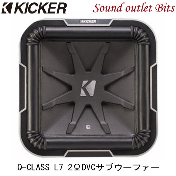 【KICKER】キッカー Q-CLASS L7サブウーファーL712 2ΩDVC 32.0cmスクエア型サブウーファー