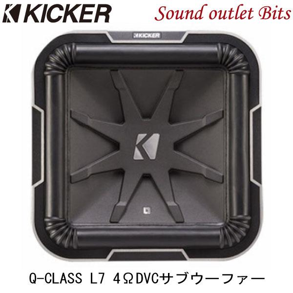 【KICKER】キッカー Q-CLASS L7サブウーファーL712 4ΩDVC 32.0cmスクエア型サブウーファー