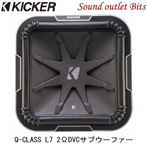 【KICKER】キッカー Q-CLASS L7サブウーファーL715 2ΩDVC 39.6cmスクエア型サブウーファー
