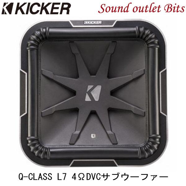【KICKER】キッカー Q-CLASS L7サブウーファーL715 4ΩDVC 39.6cmスクエア型サブウーファー