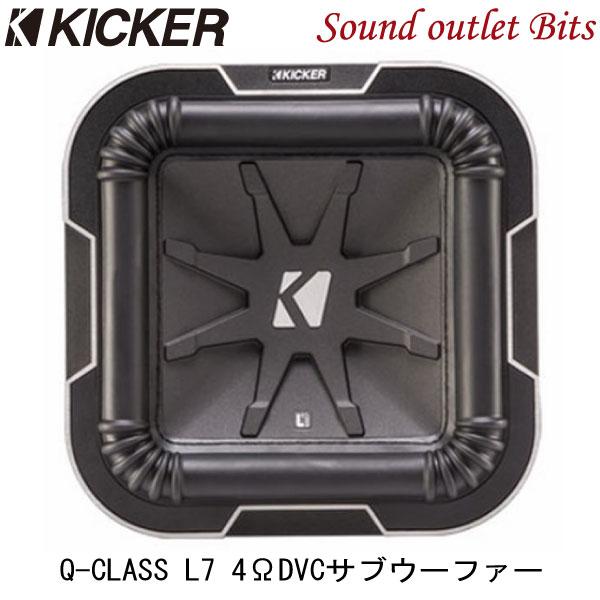 【KICKER】キッカー Q-CLASS L7サブウーファーL78 4ΩDVC 22.4cmスクエア型サブウーファー