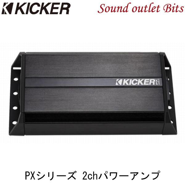 【KICKER】キッカー PXA200.2 PXシリーズ  2chパワーアンプ