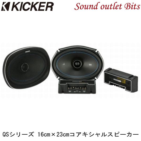 【KICKER】キッカー QSC694 16cm×23cm 2WAYコアキシャルスピーカー