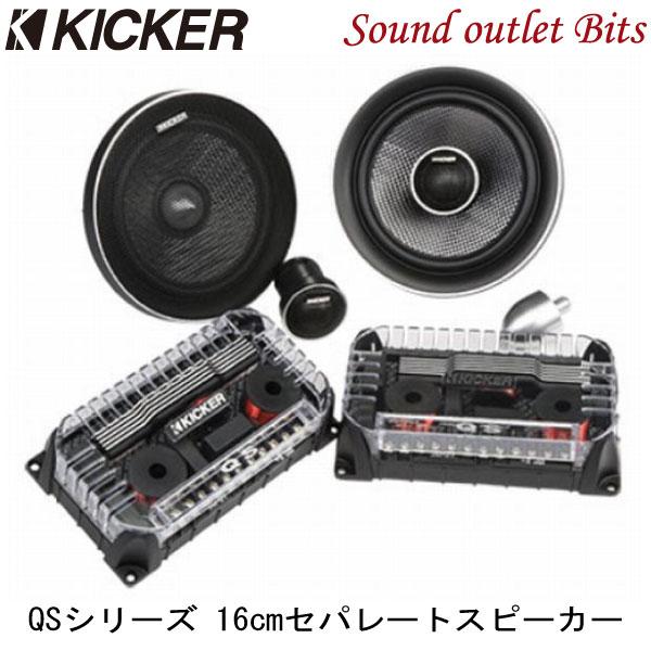 【KICKER】キッカー QSS654 16cm2WAYセパレートスピーカー