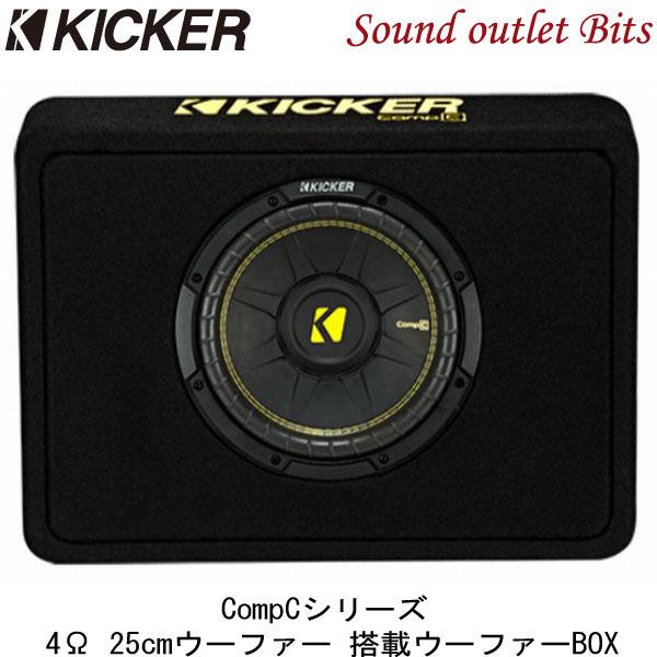 【KICKER】キッカー TCWC104 CompCシリーズ 25cmサブウーファー搭載バスレフ型ウーファーBOX