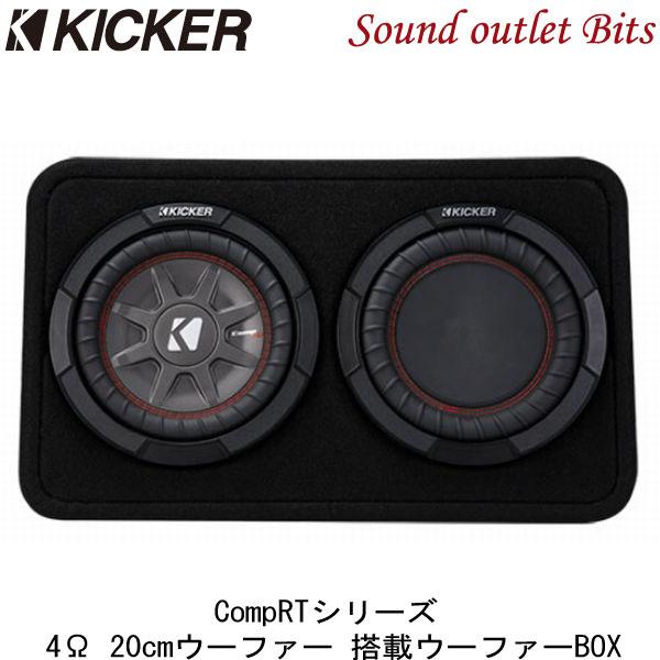 【KICKER】キッカー TCWRT84 CompRTシリーズ 20cmサブウーファー搭載ウーファーBOXリフレックスサブウーハー付き
