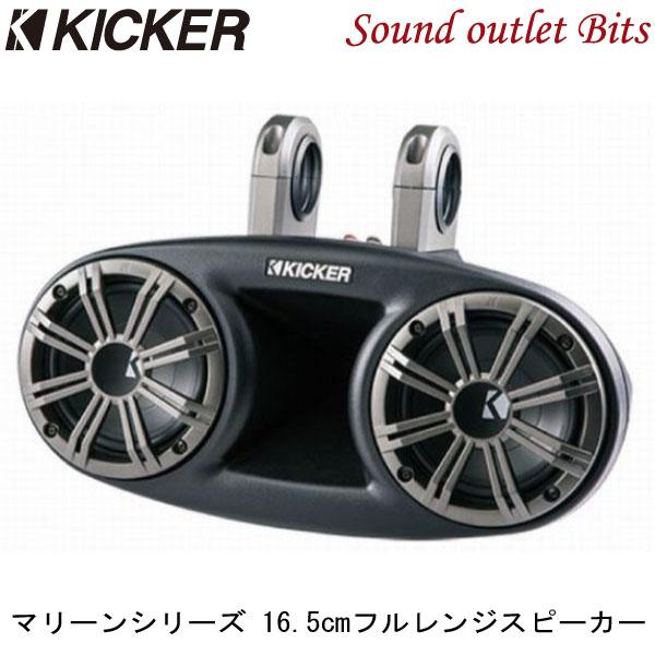 【KICKER】キッカー KMT674 タワーシステム 16.5cmフルレンジ2Wayスピーカー