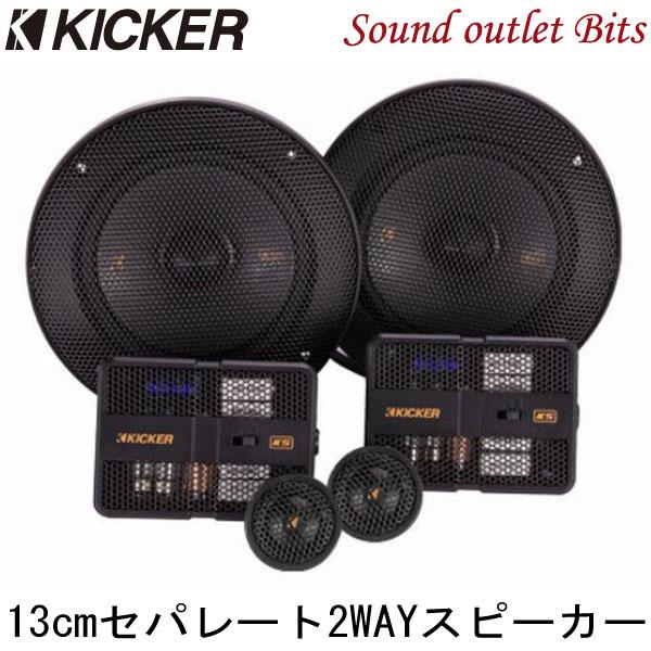 【KICKER】キッカー KSS504 13cm2WAYセパレートスピーカー