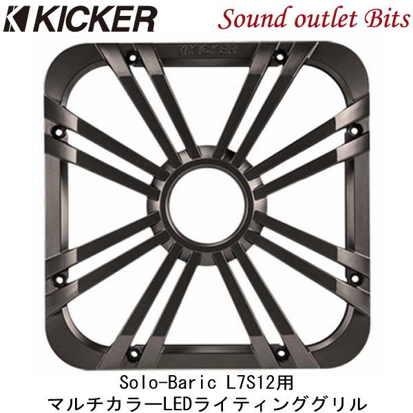 【KICKER】キッカーL712GLC チャコールSolo-Baric L7S12用マルチカラーLEDライティングサブウーファーグリル