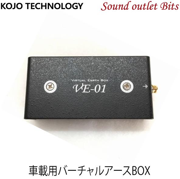 【KOJO TECHNOLOGY】 光城精工VE-01 車載用バーチャルアースBOX