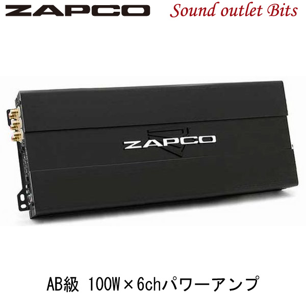 【ZAPCO】ザプコST-6XSQ AB級 100W×6chパワーアンプ