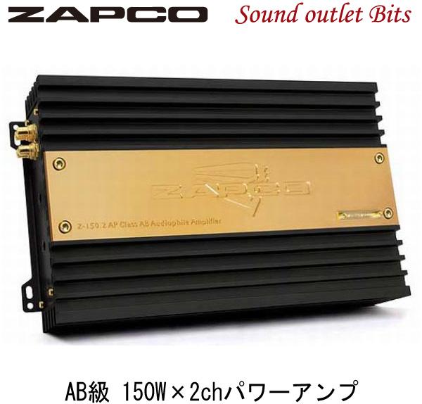 【ZAPCO】ザプコZ-150.2AP AB級 150W×2chパワーアンプ
