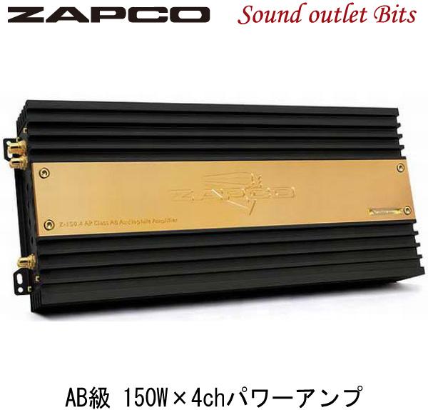【ZAPCO】ザプコZ-150.4AP AB級 150W×4chパワーアンプ