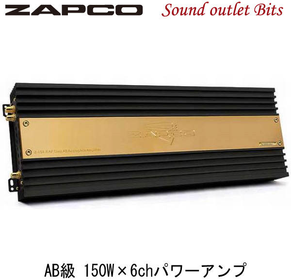 【ZAPCO】ザプコZ-150.6AP AB級 150W×6chパワーアンプ