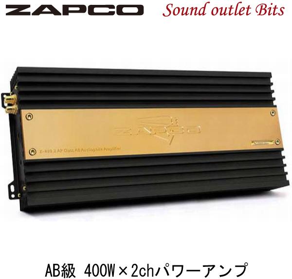 【ZAPCO】ザプコZ-400.2AP AB級 400W×2chパワーアンプ