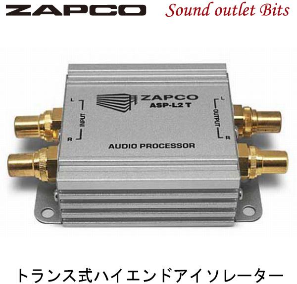 【ZAPCO】ザプコASP-L2T トランス式ハイエンドアイソレーター