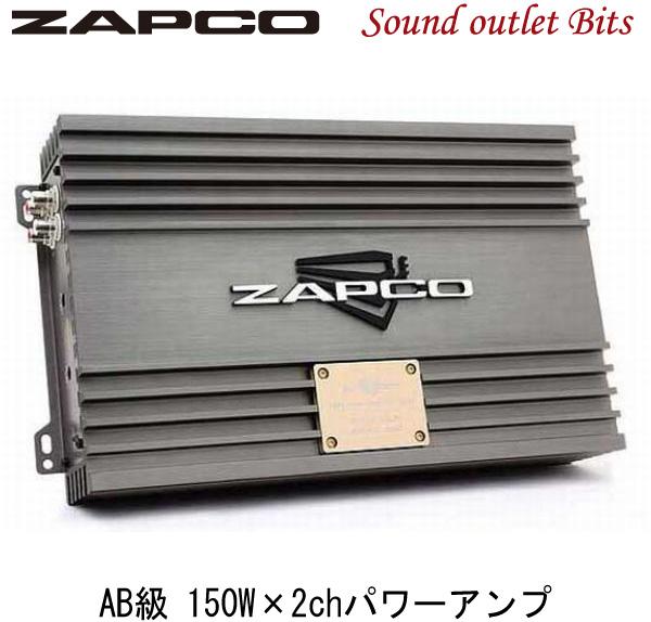 【ZAPCO】ザプコZ-150.2LX AB級 150W×2chパワーアンプ