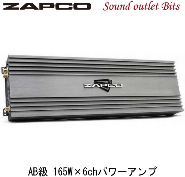 【ZAPCO】ザプコZ-150.6II AB級 165W×6chパワーアンプ