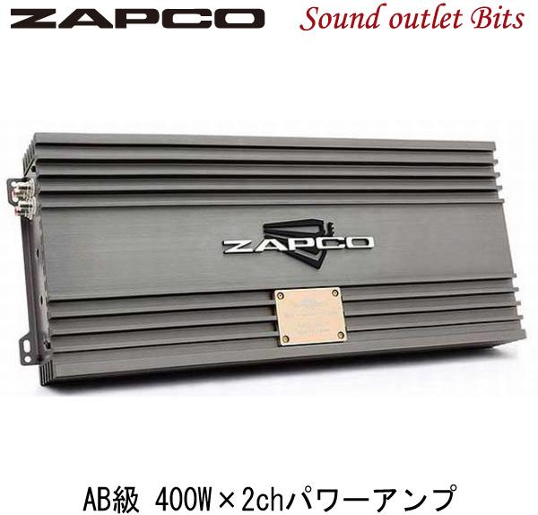 【ZAPCO】ザプコZ-400.2LX AB級 400W×2chパワーアンプ